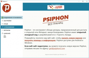 Psiphon 3 build 165 Portable [Multi/Ru]
