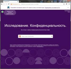 Tor Browser Bundle 10.5.10 [Ru/En]