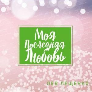 Лев Лещенко - Моя последняя любовь