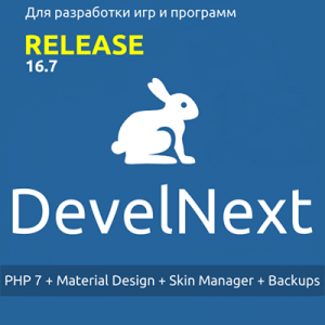 DevelNext 16.7.0 [Ru/En]