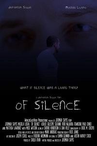 Внутри тишины