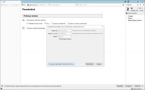 Mozilla Thunderbird 78.2.2 [Ru]