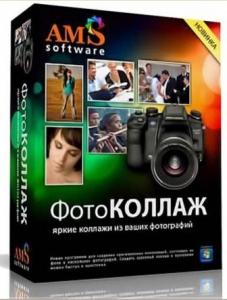 ФотоКОЛЛАЖ 8.25 RePack (& Portable) by elchupakabra [Ru]