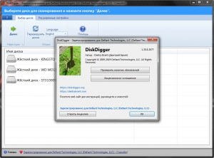 DiskDigger 1.20.10.2731 RePack (& Portable) by elchupacabra [Multi/Ru]