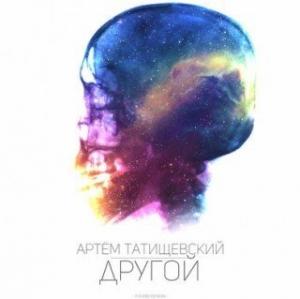 Артём Татищевский - Другой