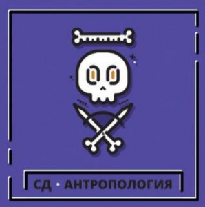СД - Антропология