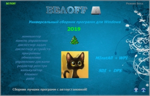 BELOFF 2019.6 Unpacked [Ru]