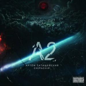 Артём Татищевский & ChipaChip - A2