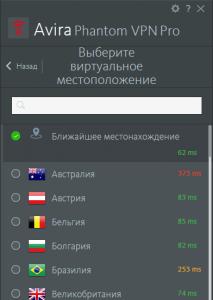 Avira Phantom VPN Pro 2.37.4.17510 RePack by elchupacabra [Multi/Ru]