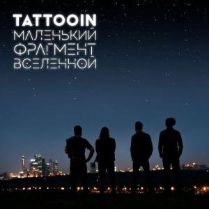 TattooIN (Татуин) - Маленький фрагмент вселенной