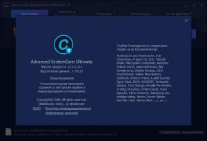Advanced SystemCare Ultimate с Антивирусом 12.0.1.113 [Multi/Ru]