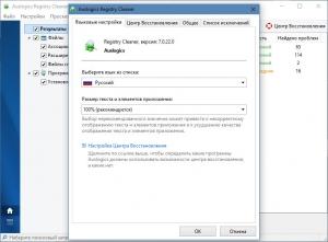 Auslogics Registry Cleaner 8.4.0.2 Repack (& Portable) by elchupacabra [Multi/Ru]
