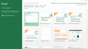 Microsoft Office 2013 SP1 Professional Plus / Standard + Visio Pro + Project Pro 15.0.5179.1000 (2019.10) RePack by KpoJIuK [Multi/Ru]
