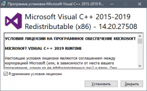 Microsoft Visual C++ 2015-2019 Redistributable 14.29.30135.0 [Ru]
