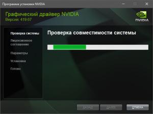NVIDIA GeForce Desktop 430.86 WHQL + For Notebooks + DCH + NSD [Multi/Ru]