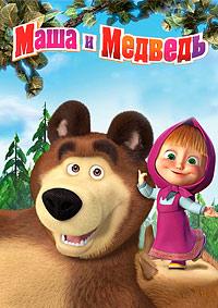 Маша и Медведь. Кем Быть? (1-102 серия)