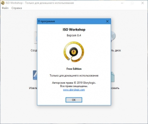 SO Workshop 8.5 Repack (& Portable) by elchupacabra [Multi/Ru]