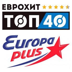 VA - ЕвроХит Топ 40 Europa Plus 12.04.2019