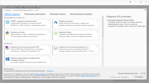 Microsoft Visual Studio 2019 Enterprise 16.7.2 (Offline Cache, Unofficial) [Ru/En]