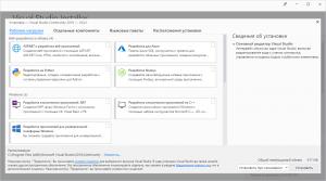 Microsoft Visual Studio 2019 Community 16.7.2 (Offline Cache, Unofficial) [Ru/En]