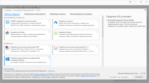 Microsoft Visual Studio 2019 Professional 16.7.2 (Offline Cache, Unofficial) [Ru/En]