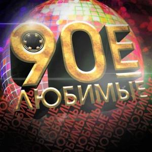 VA - Любимые 90-е. Выпуск 1
