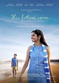 Голос его отца