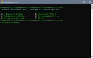 ConsoleAct 2.5 Portable by Ratiborus [Ru/En]