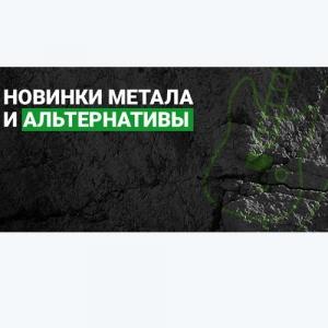 VA - Зайцев.нет Новинки метала и альтернативы