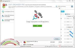 Soft Organizer Pro 7.44 [Ru/En]