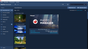 Movavi Photo Manager 1.3.0 RePack by KpoJIuK [Multi/Ru]