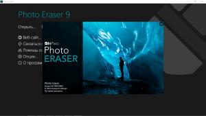 inPixio Photo Eraser 10.4.7557 RePack (& Portable) by TryRooM [Ru/En]
