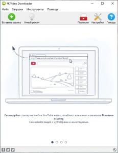 4K Video Downloader 4.10.1.3240 RePack (& Portable) by TryRooM [Multi/Ru]