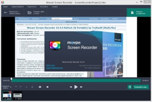 Movavi Screen Recorder 22.0.0 RePack (& Portable) by TryRooM [Multi/Ru]