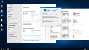 Windows 10 Enterprise LTSC 2019 v1809 (x86/x64) by LeX_6000 [22.12.2019] [Ru]