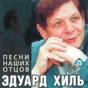 Эдуард Хиль - Песни наших отцов