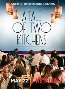 История о двух кухнях