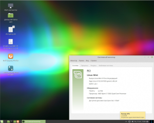 Linux для дома и игр 22.5.9 (Mint 19, wine dxvk dx11) [amd64]
