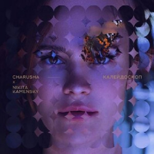 Charusha, Nikita Kamensky - Калейдоскоп