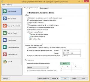 Office Tab Enterprise 14.00 RePack by KpoJIuK [Multi/Ru]