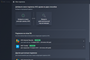 AVG PC TuneUp 19.1 Build 1158 [Multi/Ru]