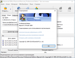 ElcomSoft Password Recovery Bundle Forensic Edition 2019 [Multi/Ru]