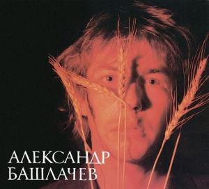 Александр Башлачёв - Первая студийная запись