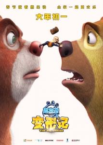Медведи-соседи: Большое уменьшение