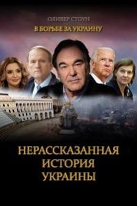 В борьбе за Украину. Нерассказанная история Украины