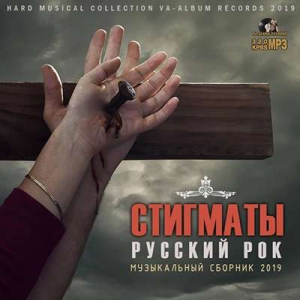 VA - Стигматы: Сборник Русского Рок
