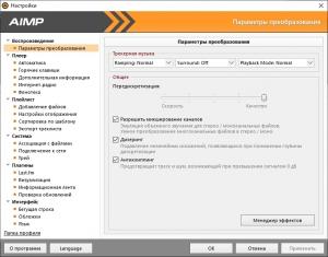 AIMP 5.00 Build 2334 RePack (& Portable) by TryRooM [Multi/Ru]