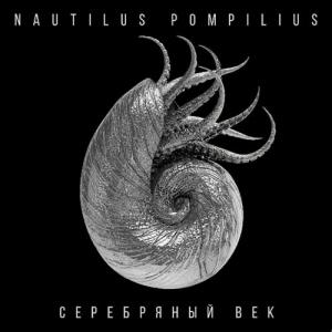 Наутилус Помпилиус (Nautilus Pompilius) - Серебряный век