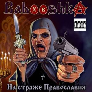 Babooshka - На страже Православия