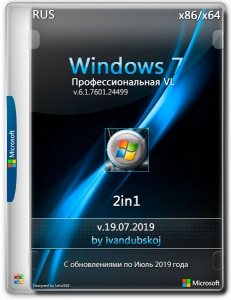 Windows 7 Профессиональная VL SP1 Build 7601.24499 (x86-x64) [2in1] by ivandubskoj (19.07.2019) [Ru]